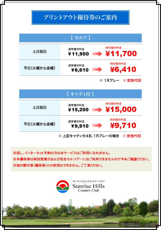 Ticket_r1_2